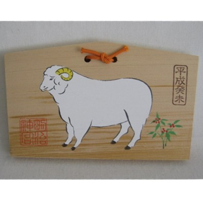 Ema Japanese Prayer Board, Year of the Sheep, #2