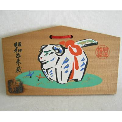 Ema Japanese Prayer Board, Sheep (#30832)