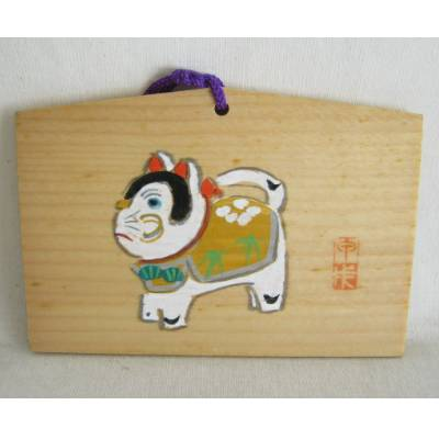 Ema Japanese Prayer Board, Year of the Dog