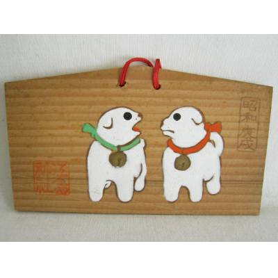 Ema Japanese Prayer Board, Year of the Dog (#30928)