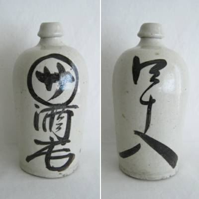 Sake Jug/Bottle, Antique Japanese Folkcraft, (1A)