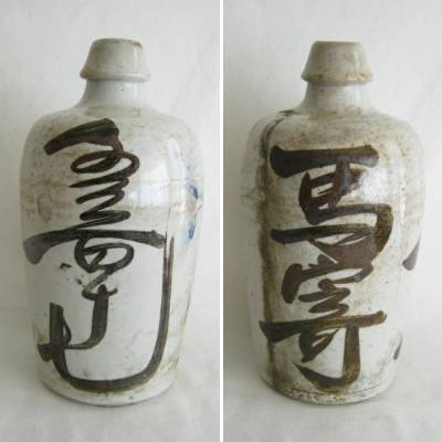 Sake Jug/Bottle, Antique Japanese Folkcraft, (1C) #31073