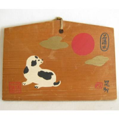 Ema Japanese Prayer Board, Dog (#31143)