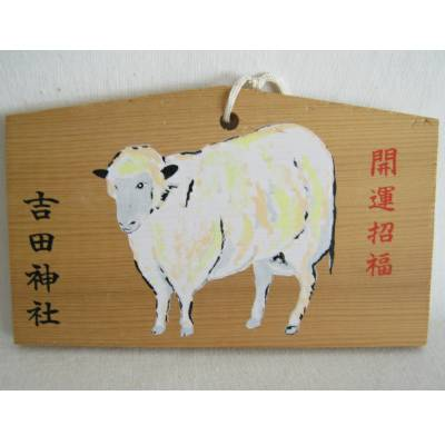 Ema Japanese Prayer Board, Sheep (#31179)