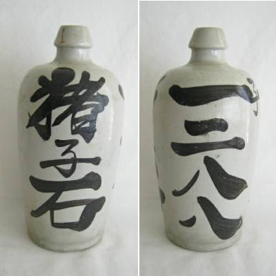 Sake Jug/Bottle, Antique Japanese Folkcraft, (2A)
