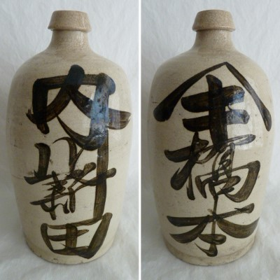 Sake Jug/Bottle, Antique Japanese Folkcraft #31258