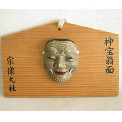 Ema Japanese Prayer Board, 3D Noh Mask, Okina (#31340)