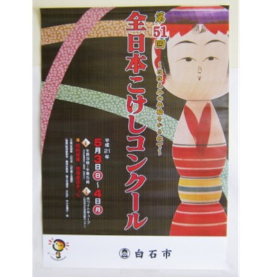 Kokeshi Competition Poster 2009