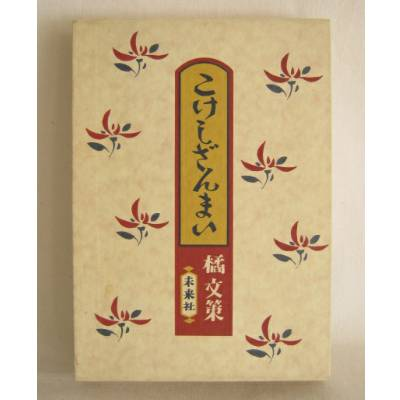 Traditional Kokeshi Book