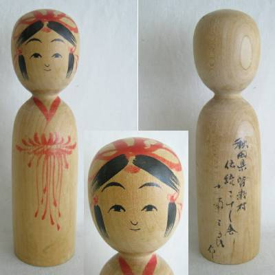 Kijiyama Traditional Kokeshi, 8""