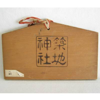 Ema Japanese Prayer Board, Treasure Ship (#30824)