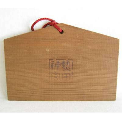 Ema Japanese Prayer Board, Snake (#30834)