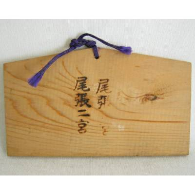 Ema Japanese Prayer Board, 3D Dragon (#30942)