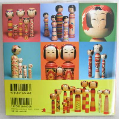Traditional Kokeshi Designs Book, NEW