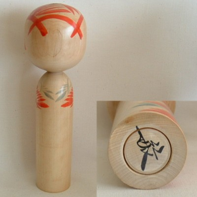 Togatta Traditional Kokeshi, 9-1/2""