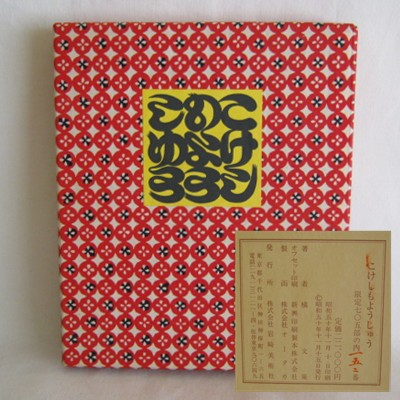 Traditional Kokeshi Pattern Collection BOOK