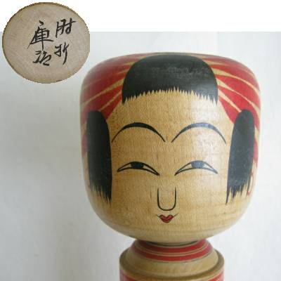 Hijiori Traditional Kokeshi, Okuyama, Rattle