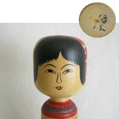 Hijiori Traditional Kokeshi, MRS. Sato, 8-3/8""